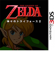 The Legend of Zelda: A Link to the Past 3DS Box Art