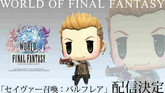 Final Fantasy XII's Balthier Joining World of Final Fantasy