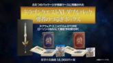 Dragon Quest XI PS4 & 3DS Being Bundled Together