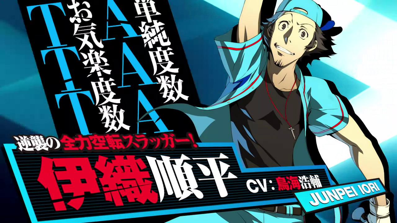 Persona 4 Arena: The Ultimax Ultra Suplex Hold