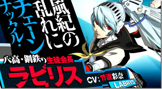 Persona 4: Ultimax